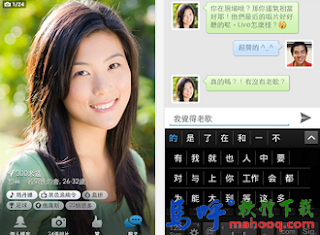 Badoo APK / APP Download、免費聊天、交友軟體 ( 認識新朋友 ),Badoo Android APP 下載