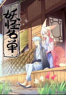อ่านการ์ตูน yaoguai-mingdan
