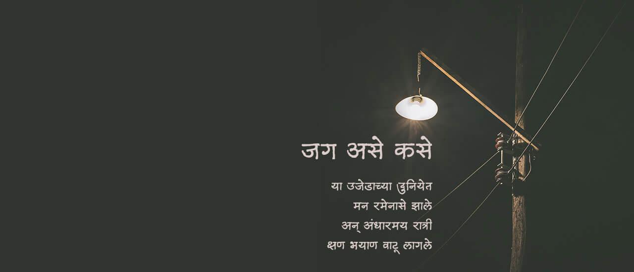 जग असे कसे - मराठी कविता | Jag Ase Kase - Marathi Kavita