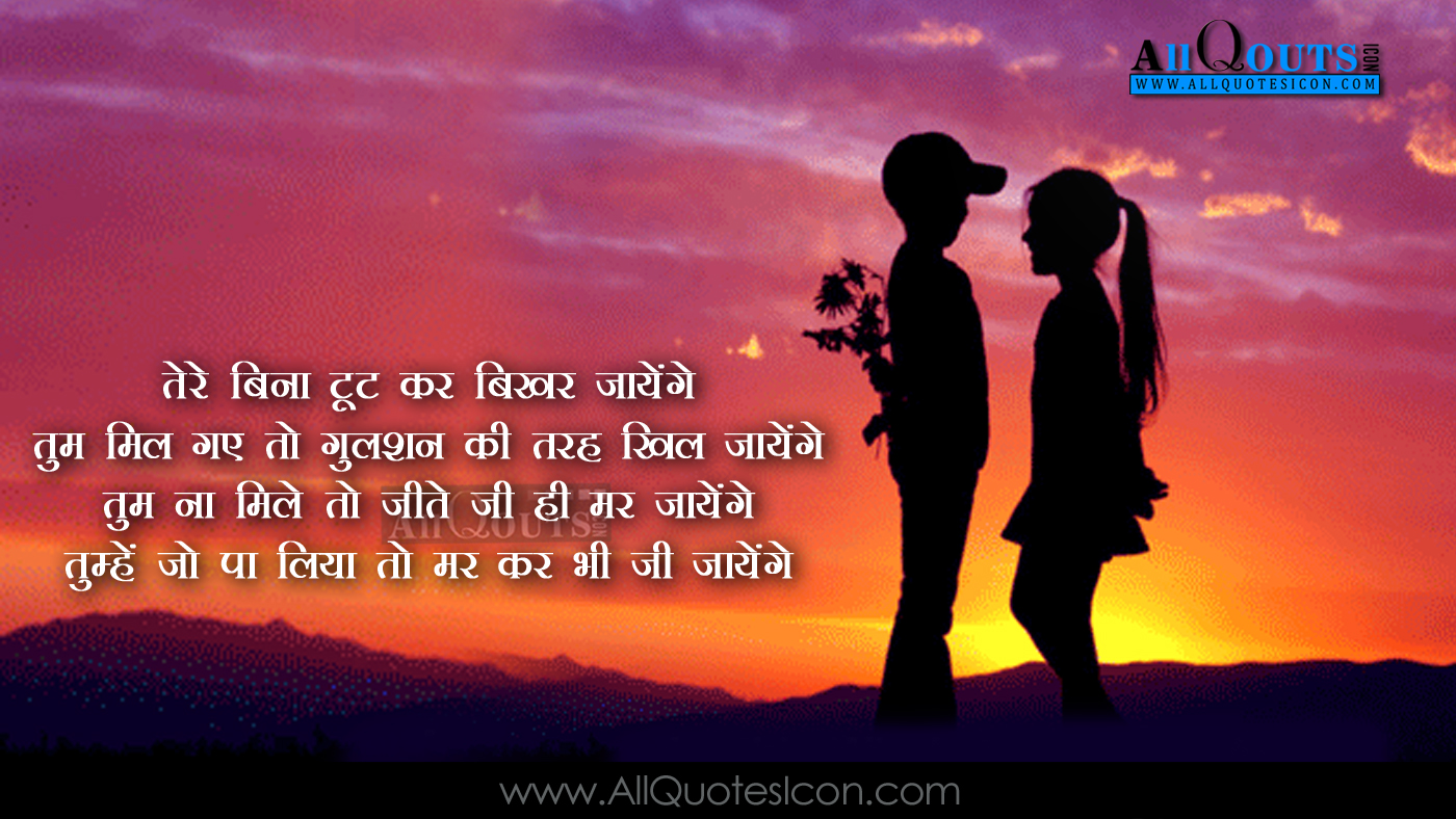 Best Love Quotes In Hindi Wallpapers : Shayari in Hindi HD Wallpapers Best Heart Touching Hindi Love Quotes ...