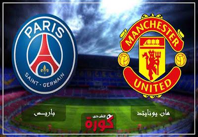 بث مباشر مباراة مانشستر يونايتد وباريس سان جيرمان بث حي اليوم