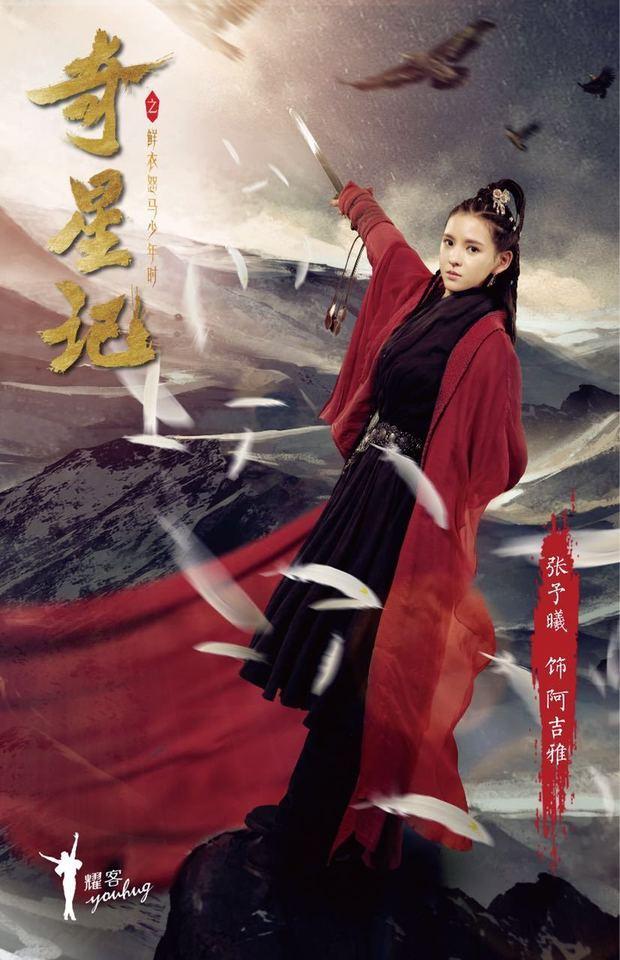 Zhang Yu Xi in Magic Star