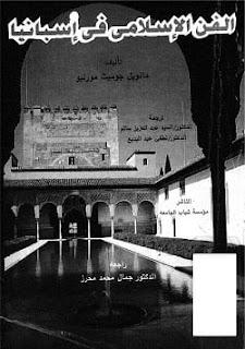 تحميل كتاب الفن الإسلامي في إسبانيا pdf - مانويل جوميث مورينو