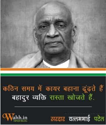 Sardar-Vallabh-Bhai-Patel-Quotes-slogan-on-independence-day