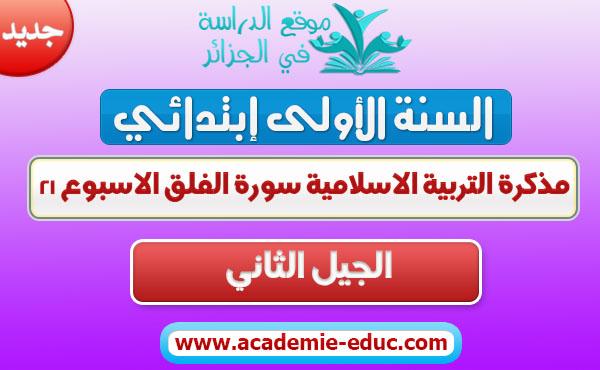 مذكرة التربية الاسلامية سورة الفلق الاسبوع 21 السنة الاولى ابتدائي الجيل الثاني