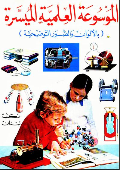الموسوعة العلمية المُيسّرة ( بالألوان والصور التوضيحية  ) .PDF تحميل مباشر