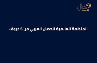 ما هو لقب ابو بشر عمرو بن عثمان من 6 حروف