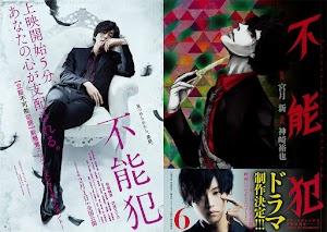 "Sinopsis   Trailer Drama Live-Action Jepang ""Impossible Defense"" based Manga ""Funouhan"""