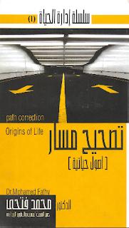 تحميل كتاب سلسة إدارة الحياة - تصحيح مسار - أصول حياتية PDF