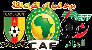 موعد مباراة الجزائر والكاميرون تصفيات كأس العالم 9-10-2016