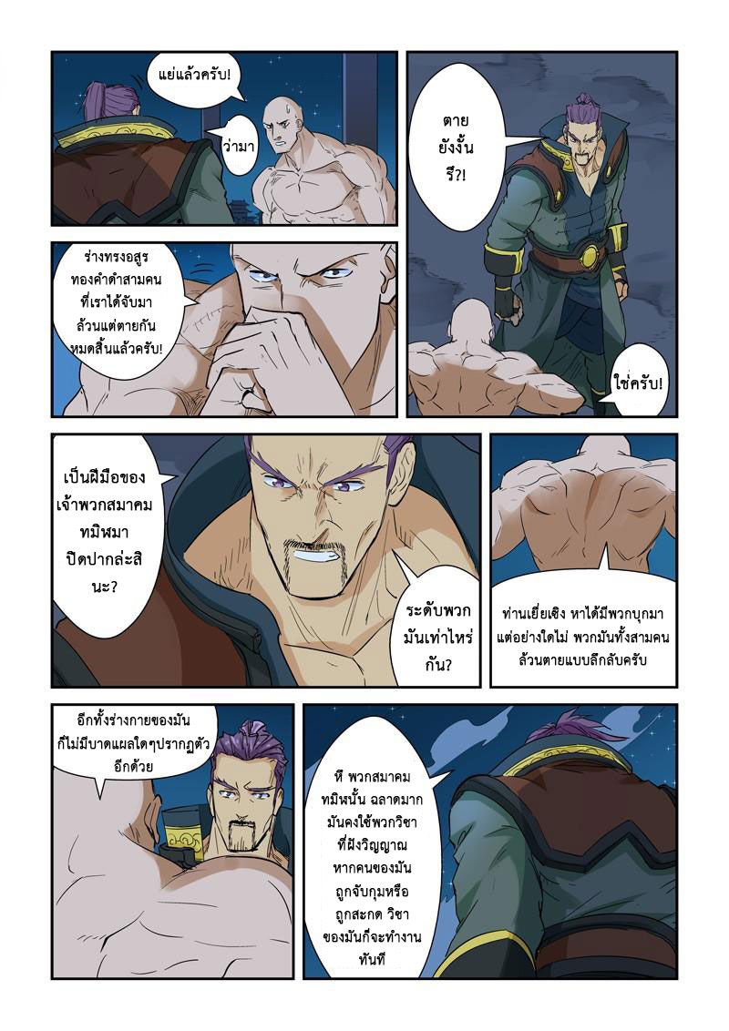 Tales of Demons and Gods ตอนที่ 136 หน้า 3