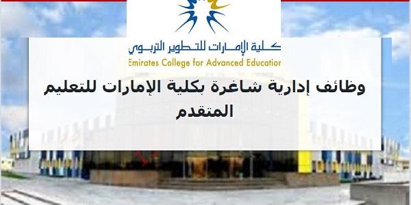وظائف إدارية بكلية الإمارات للتعليم المتقدم