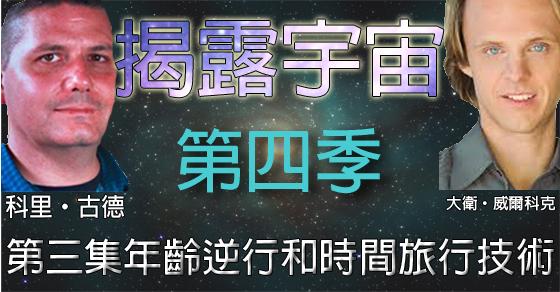 揭露宇宙第四季第三集