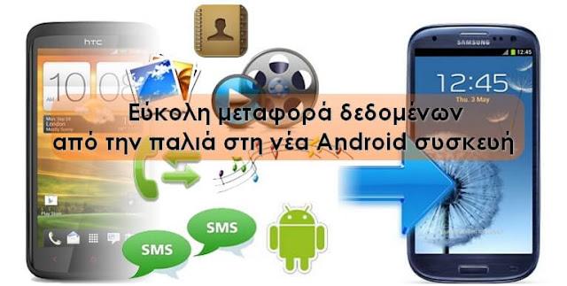 Εύκολη και γρήγορη μεταφορά δεδομένων από την παλιά μας Android συσκευή στη νέα