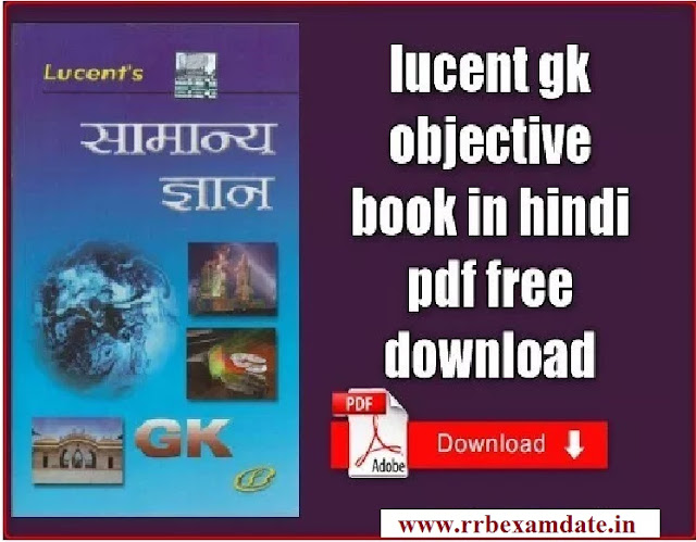 Lucent GK Objective Book Free Pdf Download In Hindi