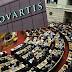 Η ΝΔ θα ζητήσει να εξεταστεί και το αδίκημα της απιστίας στην προανακριτική για τη Novartis