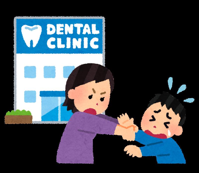 歯医者を嫌がる子供のイラスト | かわいいフリー素材集 いらすとや