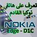 تعرف على هاتفي نوكيا القادمة بتصميم ونظام جديد !!! Nokia Edge - NOKIA D1C