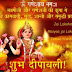{Diwali 2016} दीपावली हार्दिक शुभकामनाये ,Diwali SMS ,Diwali Messages , दीपावली निबंध , दिवाली कविताएँ हिंदी में