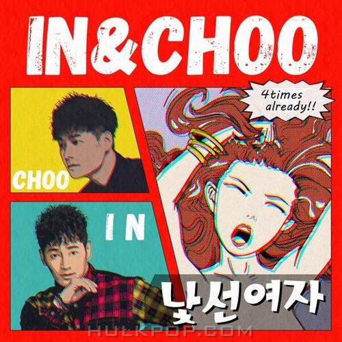 IN&CHOO – 낯선여자 – Single