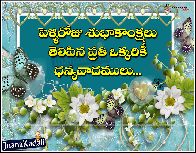 Here is a Nice Telugu Self Marriageday Images and Thanks Images,Thank You My Friends Quotations on My Marriageday,Best Telugu Self Marriageday Greetings and Facebook Images, Whatsapp Marriageday Quotations for Me,Telugu Best Marriageday Quotations and Nice Images,My Marriageday Telugu Wishes and Messages,Top Telugu Marriageday Popular Images and Nice Greetings.