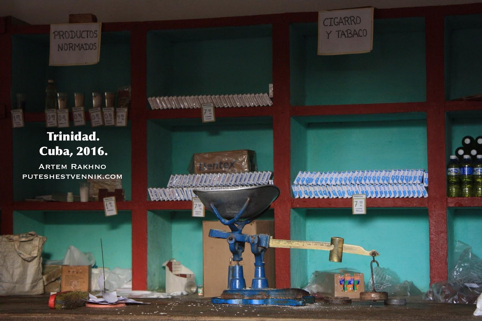 Магазин на острове Куба