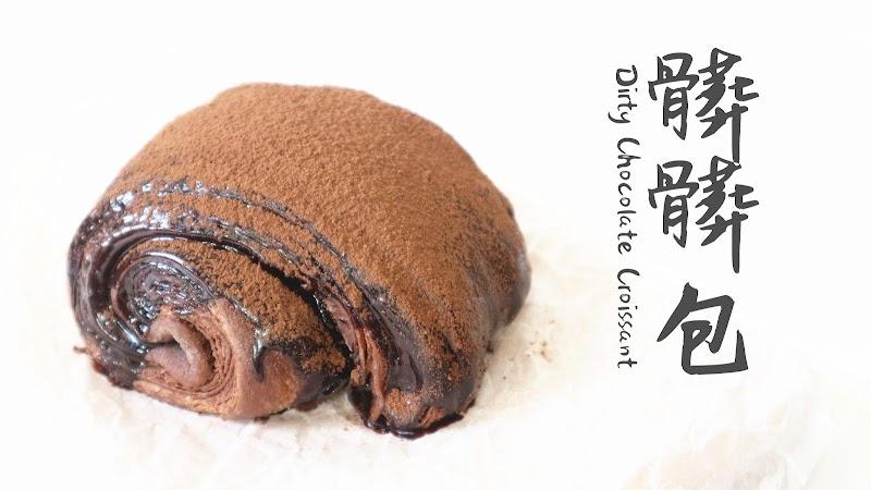 Dirty Chocolate Croissant 髒髒包