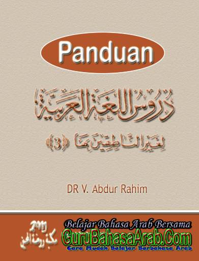 Buku Panduan Belajar Bahasa Arab Durusul Lughah al Arabiyah