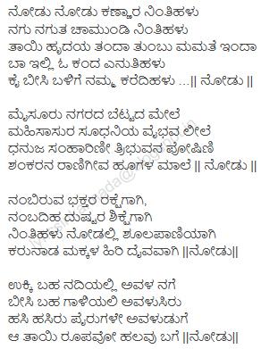 Nodu nodu kannara song lyrics in Kannada
