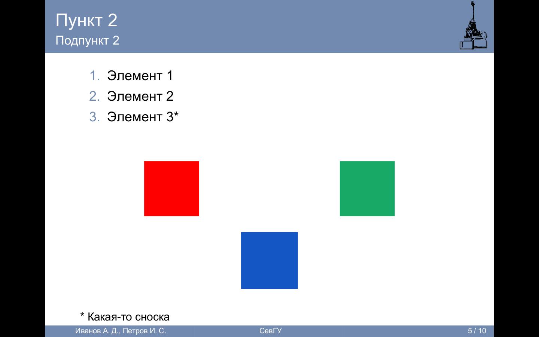 Блог начинающего сисадмина Верстка презентации в latex с помощью  В виде кода второй слайд выглядит вот так section Пункт 2 begin frame frametitle insertsection framesubtitle Подпункт 2 begin enumerate