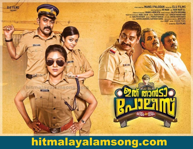 Vayya Vayya – Ithu Thaanda Police Malayalam movie song lyrics 2016