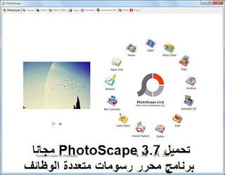 تحميل PhotoScape 3.7 مجانا برنامج محرر رسومات متعددة الوظائف