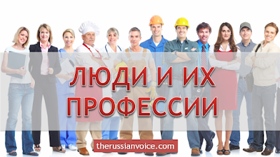 http://www.therussianvoice.com/2017/05/jobs-russian-vocabulary.html