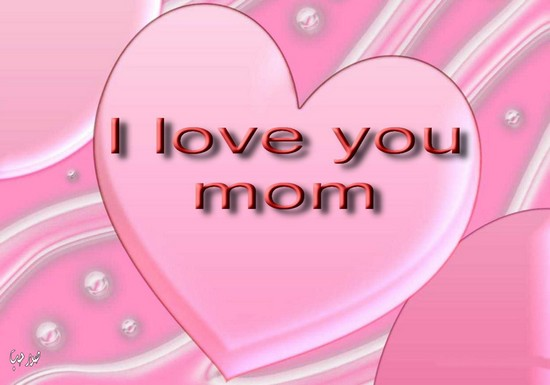 بحبك يا امى