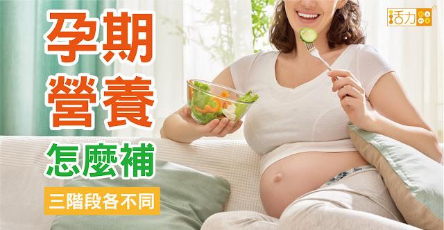 孕期營養三階段怎麼吃