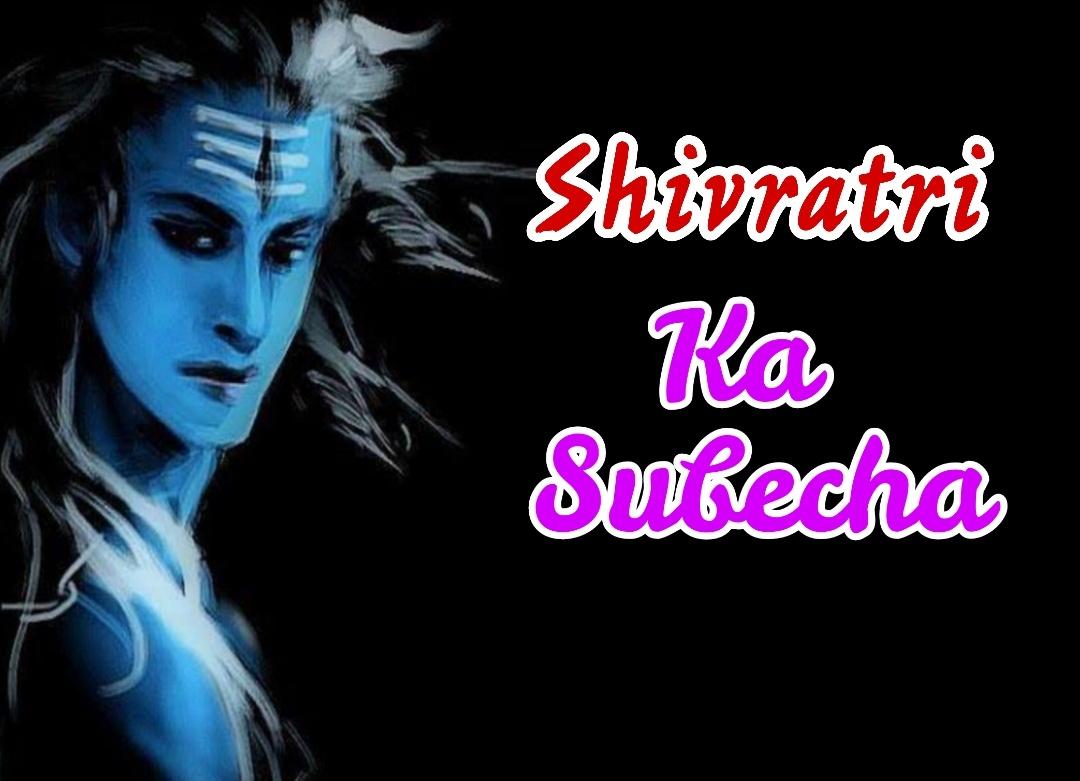 Shivratri 2019 pictures