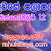 රාහු කාලය | ලග්න පලාපල 2019 | Rahu Kalaya 2019 |2019-10-12