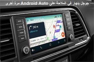 جوجل ينهار في الملاحة على Android Auto مرة أخرى