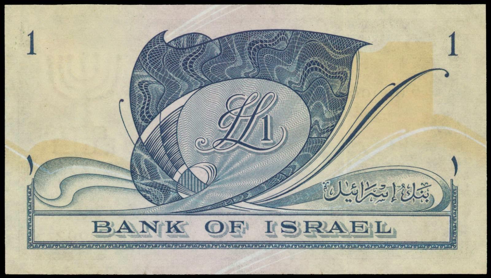 Bank of Israel banknotes Lira 1955