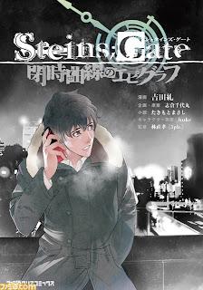 STEINS;GATE 閉時曲線のエピグラフ [Steins;Gate – Heiji Kyokusen no Epigraph]