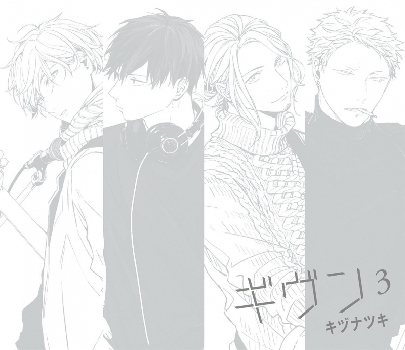 BL Drama CD Collections: Given 3
