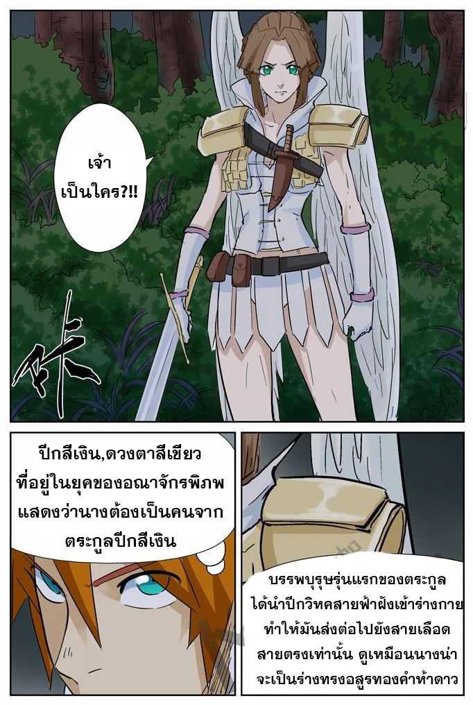 Tales of Demons and Gods ตอนที่ 152.5 หน้า 5