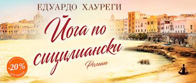 http://hermesbooks.com/joga-po-sicilianski.html
