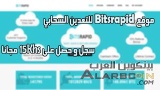 موقع Bitsrapid للتعدين السحابي سجل و حصل على 15Khs مجانا