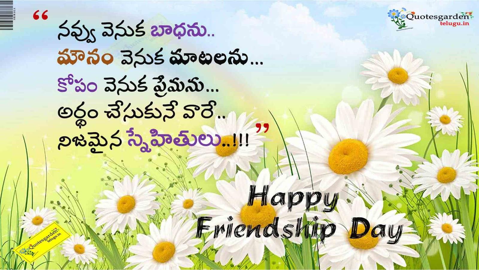 Friendship Day Images Greetings In Telugu Adsleaf