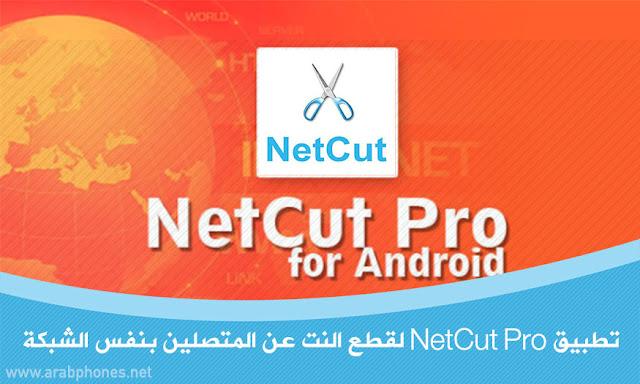 تطبيق NetCut Pro لقطع النت عن المتصلين بنفس الشبكة