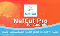 تطبيق NetCut Pro للاندرويد: قطع النت عن المتصلين بنفس الشبكة