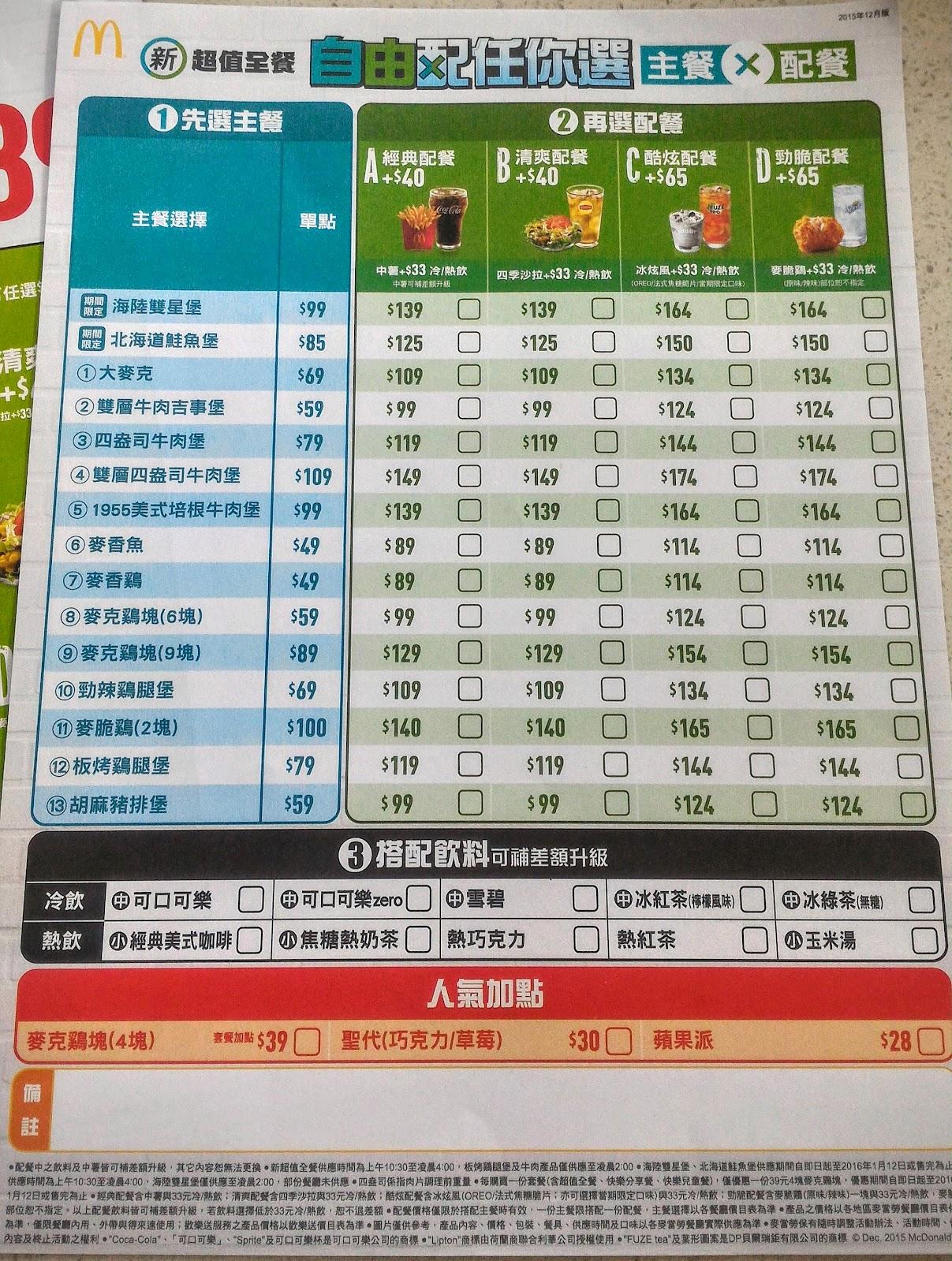 西瓜綠食遊: 【麥當勞】麥當勞全新超值全餐自由配任你選菜單價格表 與 年終限定北海道鮭魚堡