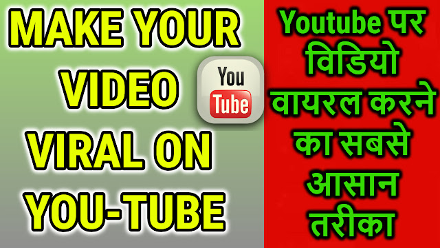 How to viral my You-tube video free|| Make your You-tube video viral free||