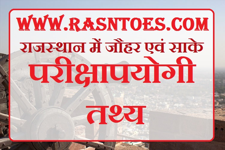 ras pre 2017, rajasthan gk, History of Rajasthan, history of rajasthan in hindi, rajasthan history in hindi, rajasthan gk capsule, Rajasthan GK for RPSC exams